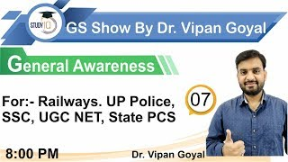 GS Show By Dr. Vipan Goyal - Set 7 for All Exams - Finest collection of Questions