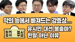 [정치부심] #6-1 악의 늪에서 빠져드는 강효상...유시민 대선 불출마? 빈말 아닌 이유