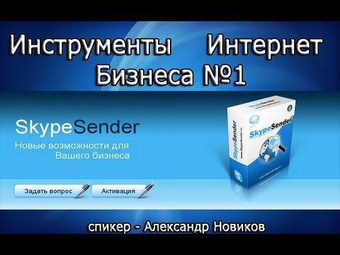 Skypesender скачать бесплатно - фото 11