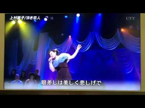 2014.12.31 スター上村直子 UTY...