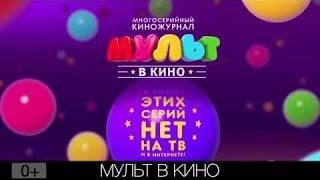 МУЛЬТ в кино. Выпуск №43. С Новым МУЛЬТОМ!