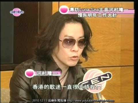 LUNA SEA @ 重組演唱會香港歌迷叫聲震天 河村隆一預告明年工作大計 2010.12.13 - YouTube