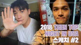 TEEN TOP ON AIR - 2018 TEEN TOP NIGHT IN USA 스케치 #2 (Feat.창조의 Vlog & 방감독님)
