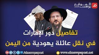 شاهد.. تفاصيل دور الإمارات في نقل عائلة يهودية من اليمن