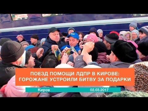 Поезд помощи ЛДПР в Кирове: горожане устроили битву за подарки