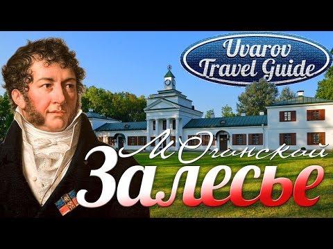ЗАЛЕСЬЕ Михаил Клеофас Огинский Belarus Travel Guide