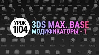 3Ds MAX Урок #1.04 -  Модификаторы. Просто и понятно. Часть 1.