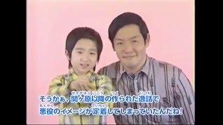 ネット騒然‼  滋賀・石田三成動画昭和のローカルCM⁉︎