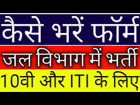 How To fill a Form of Ministry of Water Resources 2018 |Skilled Worked Assistant |जल विभाग में भर्ती