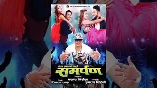 Nepali Movie – Samarpan (2017)