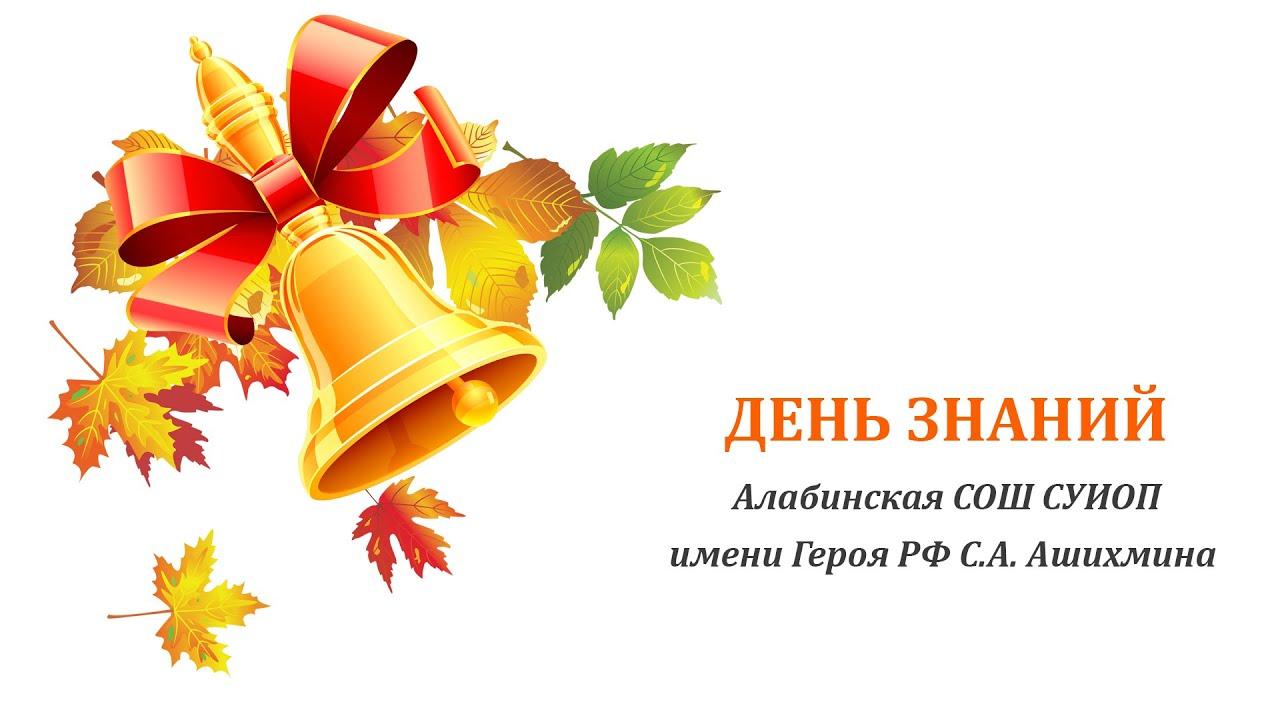 Алабинская СОШ. 1418 шагов