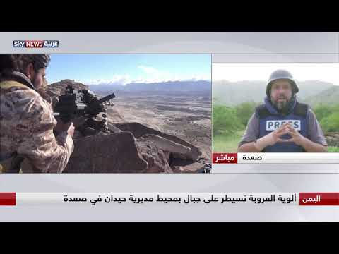 ألوية العروبة تسيطر على جبال بمحيط مديرية حيدان في صعدة  - نشر قبل 10 دقيقة