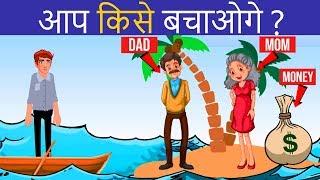 11 Majedar aur jasoosi paheliyan   Ap kise Bachaoge   die Rätsel in hindi   Logische MasterJi