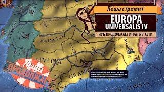 Стрим Europa Universalis IV: нуб продолжает играть сетевую партию