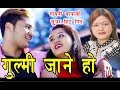 सुपर हिट गीत गुल्मी जाने हो  Gulmi Jane Ho- Gayatri Thapa & Meskam Khatri Chhetri