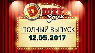 Дизель Шоу - 28 полный выпуск — 12.05.2017