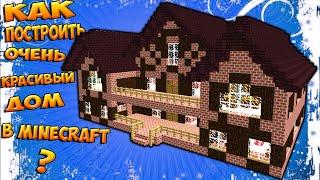 Строим очень КРАСИВЫЙ и БОЛЬШОЙ дом в minecraft [5](http://mcgaming.ru ⇦⇦⇦ ТУТ БЕСПЛАТНЫЕ АККАУНТЫ МАЙНКРАФТ!) ⇨ http://vk.cc/3Ut2u5 ⇦ МОЙ АВТО-КЛИКЕР ⓵.Поставь лайк..., 2015-07-20T20:30:45.000Z)