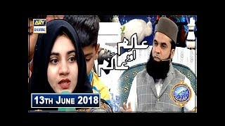 Shan e Iftar – Segment – Aalim Aur Aalam - 13th June 2018