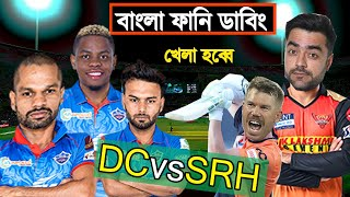 SRH vs DC IPL Match Funny Dubbing Video 2021|David Warner, Rashid Khan, Rishab Pant, Dhawan|Fm Jokes