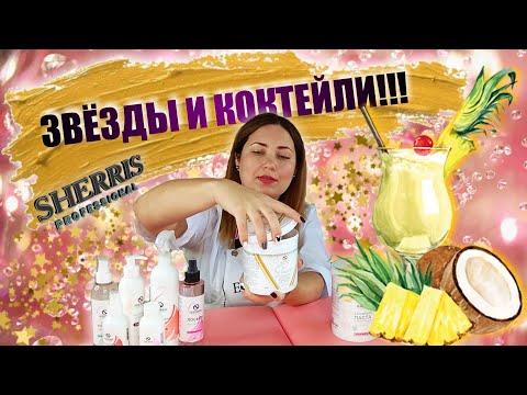 SHERRIS Professional - звёзды и коктейли!!! / BEAUTY TV