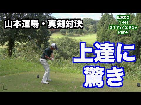 山本道場・真剣対決ラウンド!!あの中学生の進化に驚き!!