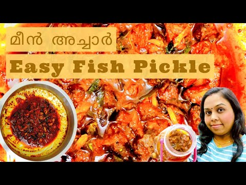 FISH PICKLE/മീൻ അച്ചാർ/HOW TO MAKE FISH PICKLE/FISH PICKLE RECIPE/EASY FISH ACHAR/KERALA TASTY FISH