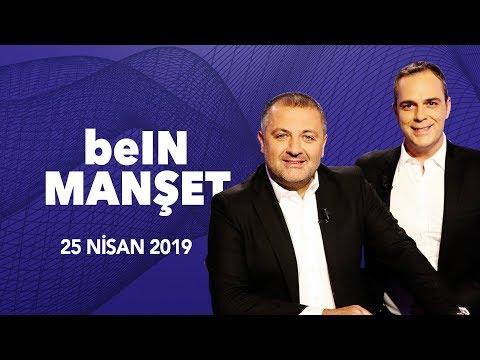 beIN MANŞET   25.04.2019   #MehmetDemirkol #MuratCaner