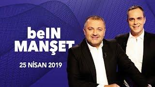 beIN MANŞET | 25.04.2019 | #MehmetDemirkol #MuratCaner