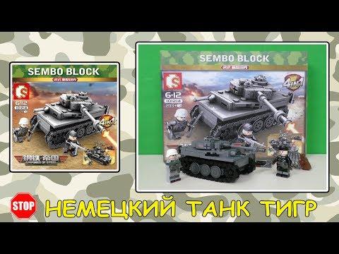 Танк «Тигр» - Конструктор Sembo Block 101214