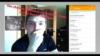 видео Как найти чек в Сбербанк Онлайн, если платёж уже проведён?