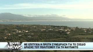 ΣΧΕΔΙΟ ΔΡΑΣΗΣ ΠΟΛΙΤΙΣΜΟΥ ΣΤΗ ΝΑΥΠΑΚΤΟ