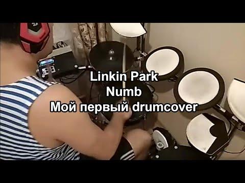 linkin park - numb drum cover. барабаны своими руками