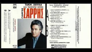 Γιώργος Σαρρής - Αδέσποτος (1992)