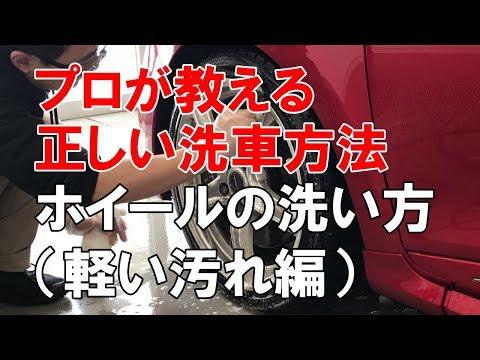 ホイールの洗い方動画軽い汚れ編…プロが教える正しい洗車方法洗車のコツ・仕方Vol3