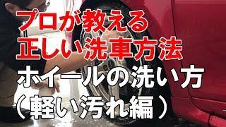 ホイールの洗い方動画(軽い汚れ編)…プロが教える正しい洗車方法【洗車のコツ・仕方】Vol.3