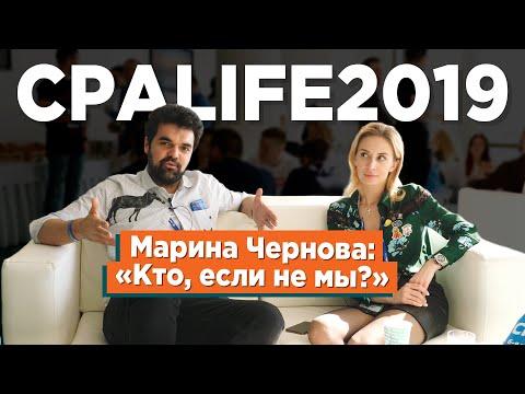 Марина Чернова из Lucky.Online об организации CPA Life 2019