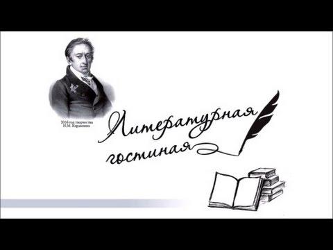 Литературная гостиная передача №2 творчество Светланы Кековой