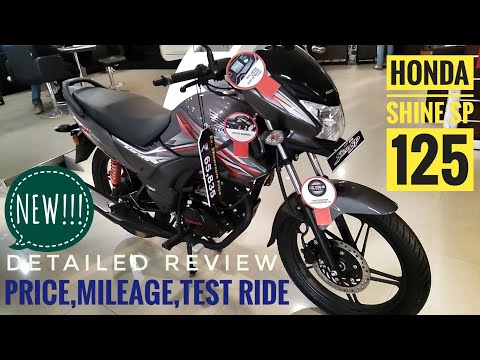 NEW HONDA SHINE SP 125|MILEAGE|PRICE|ENGINE|TEST RIDE|COLOURS|CBS INFORMATION|VARIANTS|SPECIFICATION