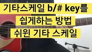 기타스케일 b/# key에서도 쉽게 사용하기. 통기타 …