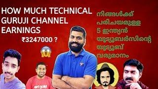 5 Indian youtubers earnings in malayalam|earnings of technical guruji|monthly income of youtubers