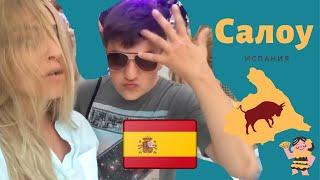 Испанские приключения/ Салоу(Это видео такое эе сумбурное, как и любой первый день в новом месте. Не несет ни каких глубоких познаний..., 2016-08-07T10:45:28.000Z)