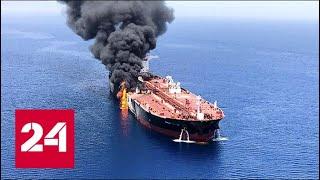 """""""Факты"""": что произошло с танкерами в Оманском заливе? От 13 июня 2019 года (18:00) - Россия 24"""