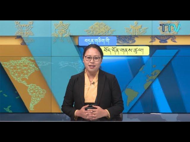བདུན་ཕྲག་འདིའི་བོད་དོན་གསར་འགྱུར་ཕྱོགས་བསྡུས། ༢༠༢༡།༤།༢༣Tibet This Week (Tibetan)- Apr. 23, 2021