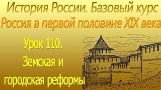 Земская и городская реформы. Россия в первой половине XIX века. Урок 110