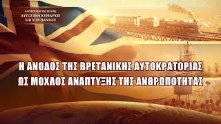 Η άνοδος της Βρετανικής Αυτοκρατορίας ως μοχλός ανάπτυξης της ανθρωπότητας