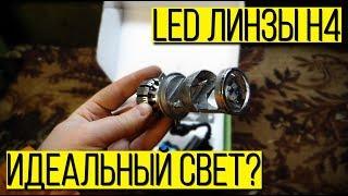 LED линзы H4 на Гранту: ИДЕАЛЬНЫЙ свет или очередное ГО*НО? Честный тест.