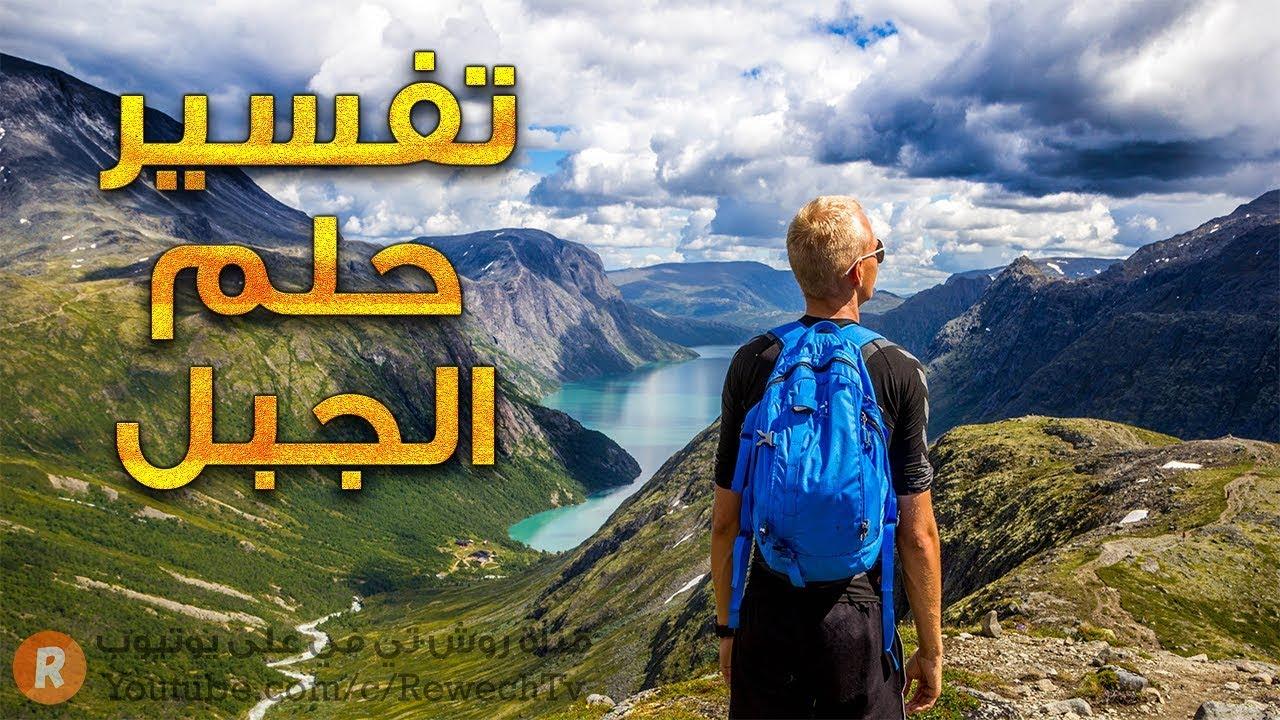 تفسير حلم الجبل - ما معنى رؤية الجبل في الحلم ؟ سلسلة تفسير الأحلام
