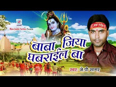 2017 Dj Bhojpuri Bol Bam Song ||भांग धतूर के गोला ||Beju Baba || J P Sagar