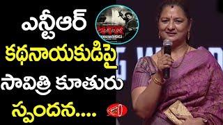 Savitri Daughter Vijaya Chamundeswari Reaction on Ntr Kathanayakudu   Gossip Adda
