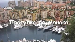 Княжество Монако(, 2012-11-22T06:03:48.000Z)